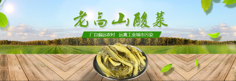 贵州老高山酸菜