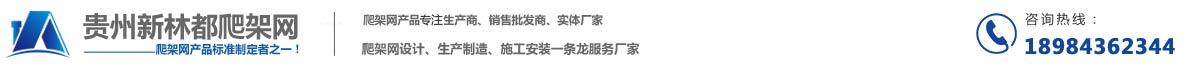 贵州新林都爬架网有限公司