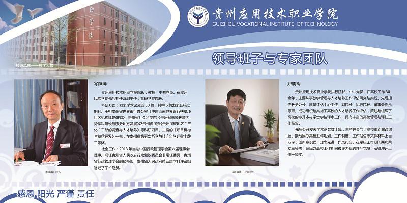 贵州电子商务学校