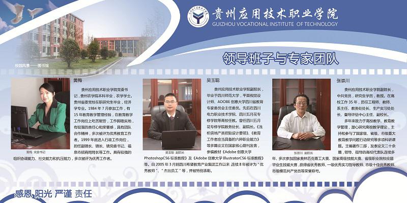 贵州电子商务学校招生