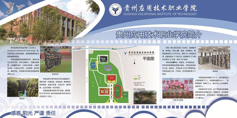 贵阳电子商务学校