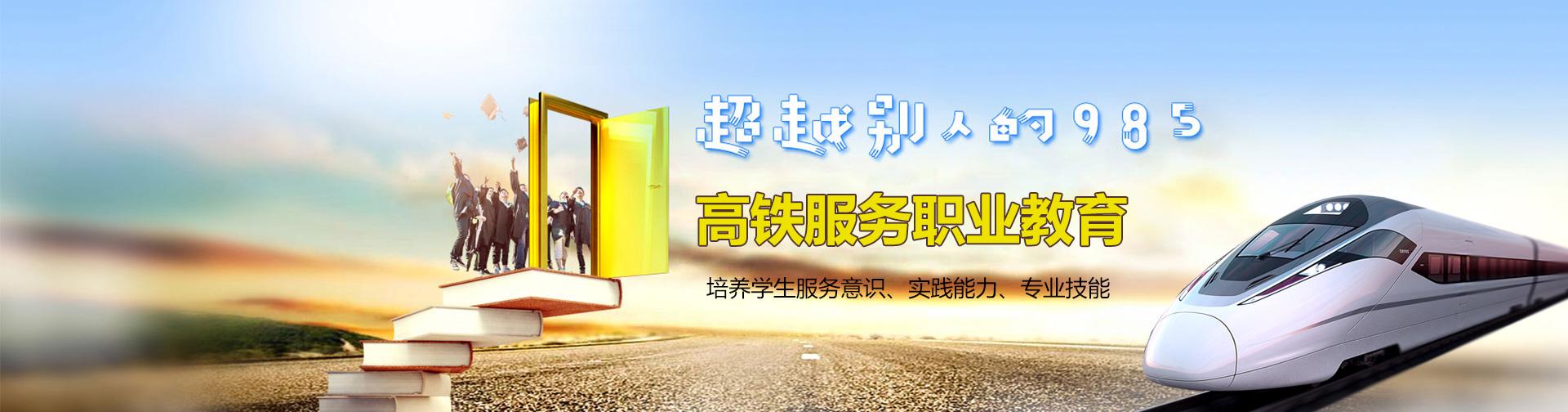 贵阳高铁招生学校
