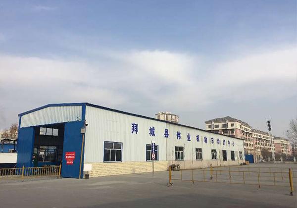 新疆偉業檢測站