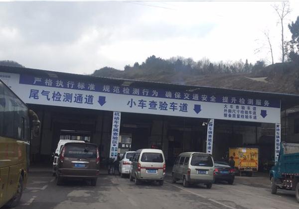 华益机动车检测站