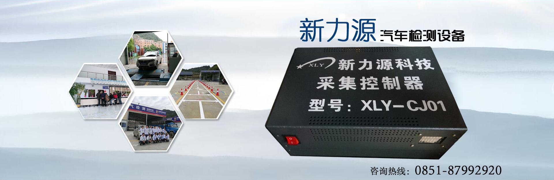貴州汽車檢測設備