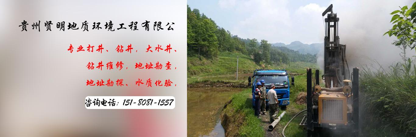 贵州打井公司