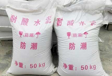 貴州耐酸水泥廠家