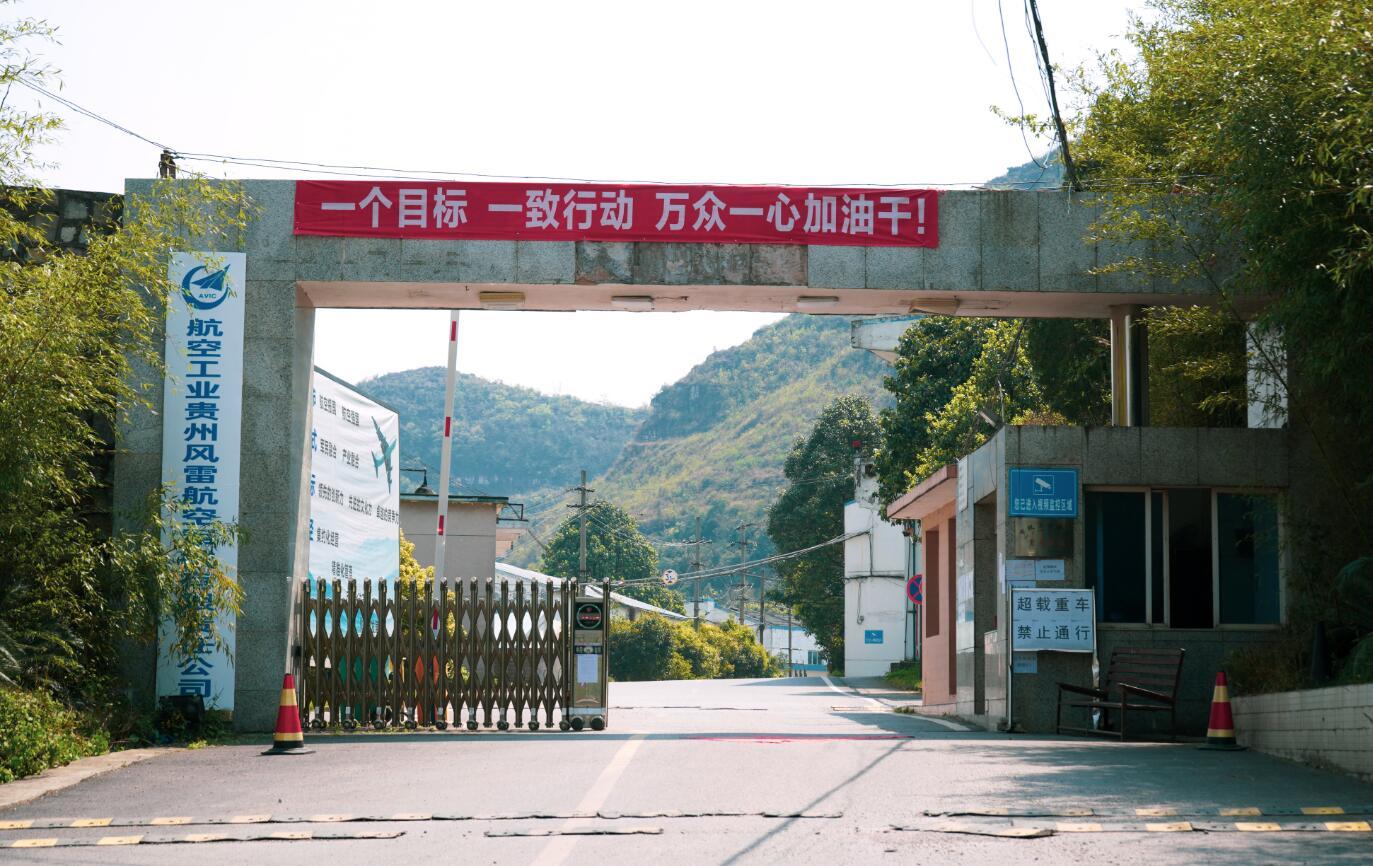 贵州工业必威体育最新版本下载设备