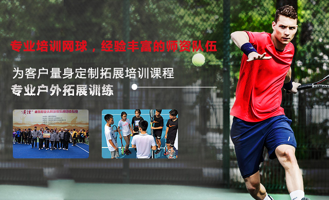 网球培训基地