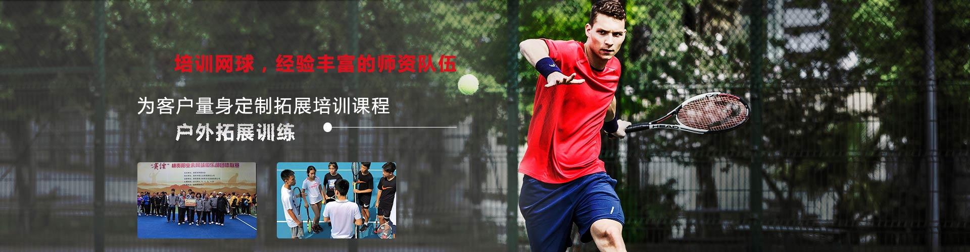 贵州网球培训