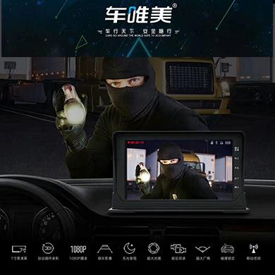 贵州停车监控记录仪