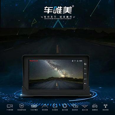 贵州汽车记录仪