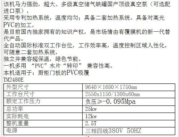 贵阳高光覆膜机公司