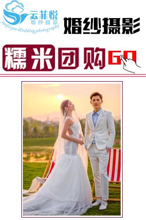 云菲悅婚紗攝影糯米團購