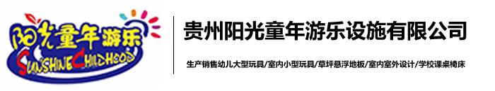 贵州阳光童年游乐设施有限公司_Logo