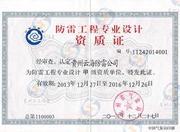 防雷工程专业设计资质证