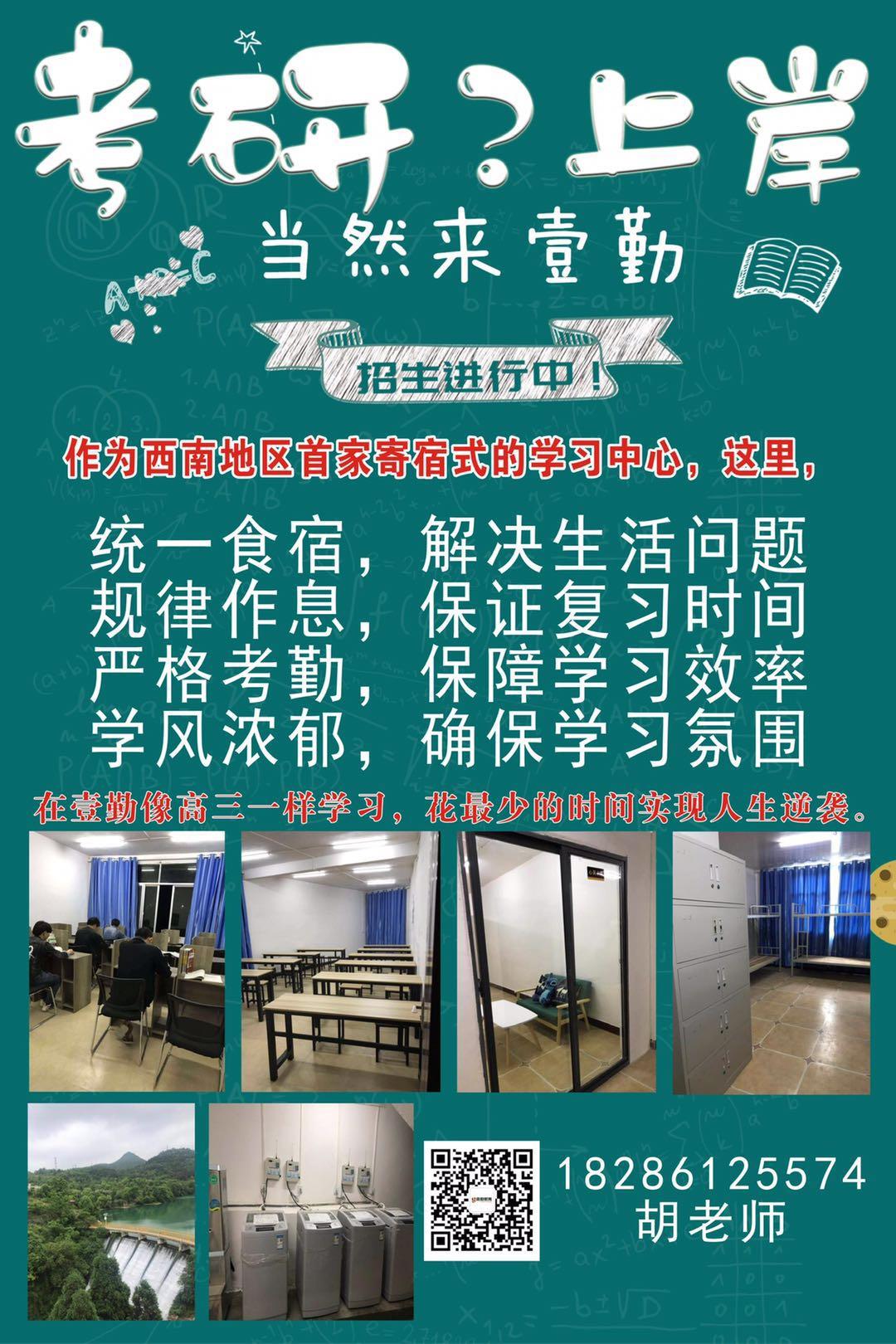 贵阳寄宿式考研学习中心