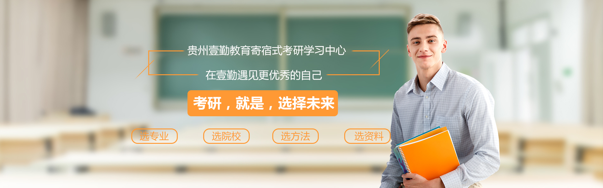 贵阳寄宿研究生学校