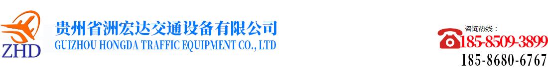 贵州洲宏达交通设备有限公司