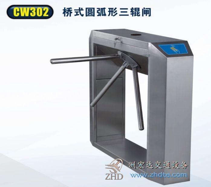 AG亚游集团网址 三辊闸CW302桥式圆弧三辊闸