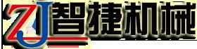 貴州智捷機械設備有限公司