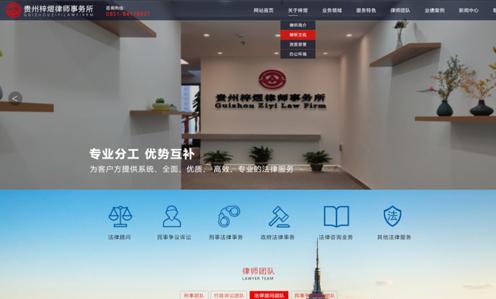 贵州梓熤万博maxbetx官网app下载事务所