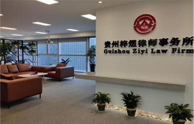 贵州梓熤律师事务所