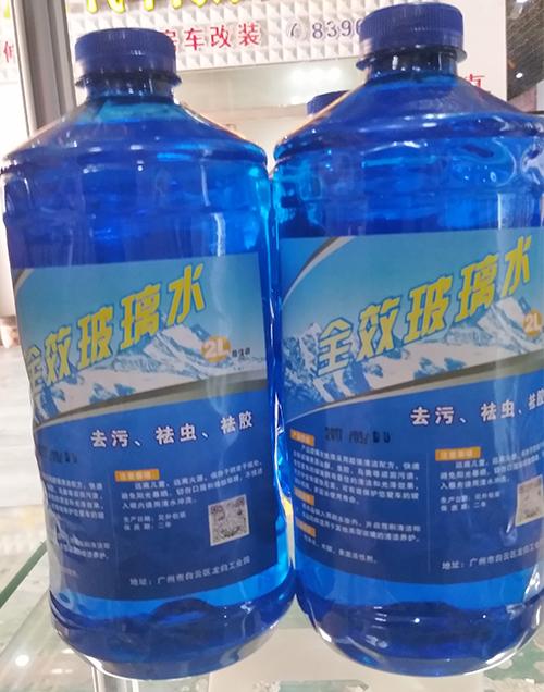 全效玻璃水——贵州全效玻璃水批发