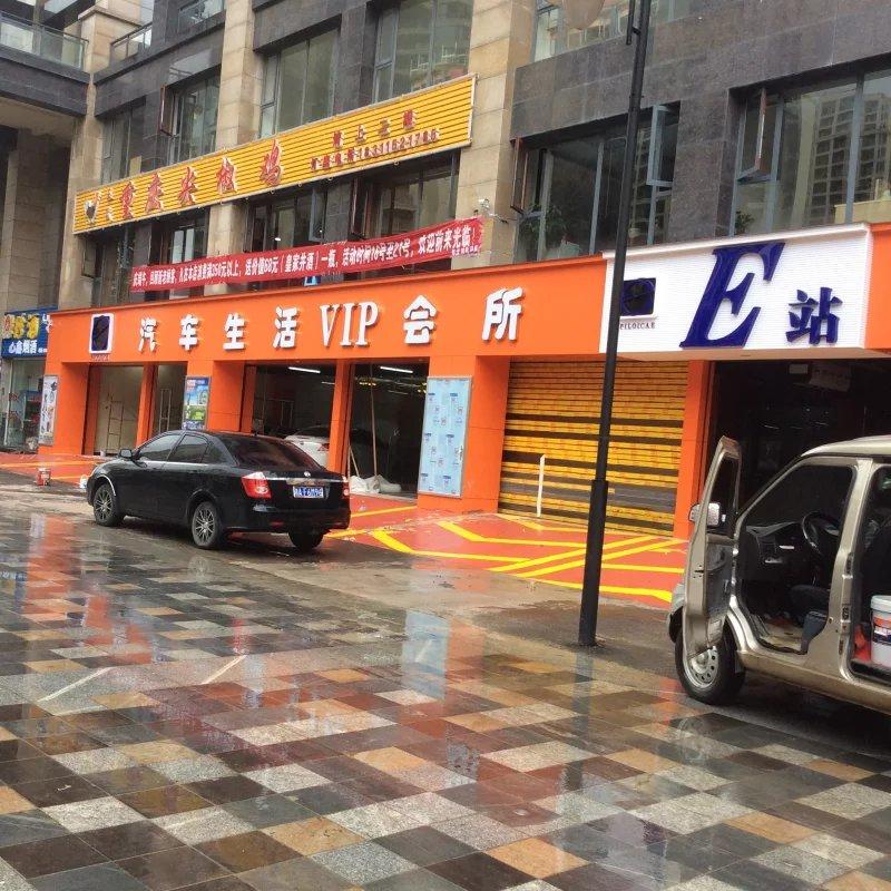 E站汽车生活会所与毕节洗车用品供应商合作
