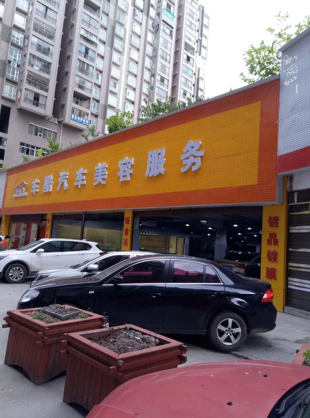 贵州洗车设备厂承接毕节车酷汽车服务洗车设备
