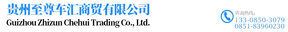 贵州至尊车汇商贸有限公司