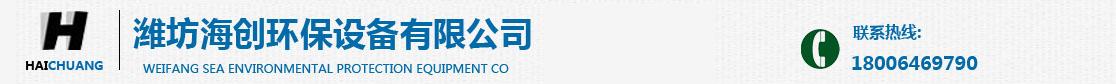 潍坊海创环保设备有限公司