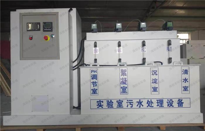 学校实验室污水处理设备