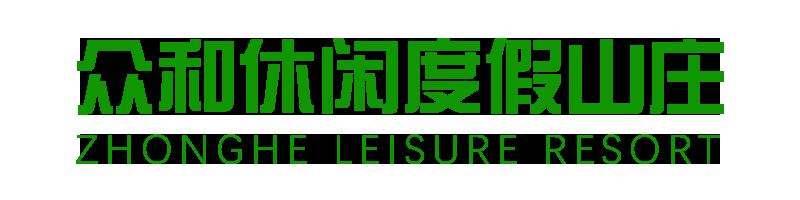 昆明众和休闲度假山庄_Logo