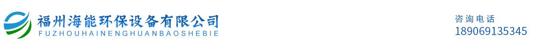福州海能环保设备公司_Logo