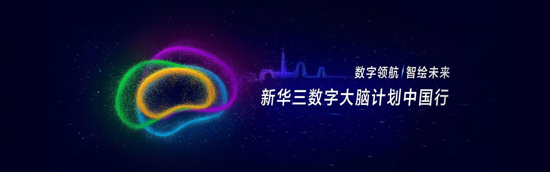 上海华三交换机代理商