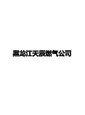 黑龙江天辰燃气公司