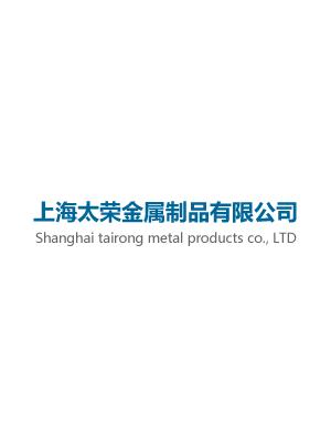 上海太荣金属制品有限公司