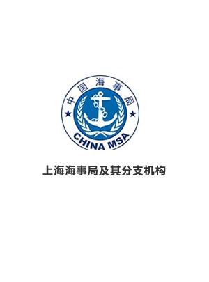 上海海事局及其分支机构