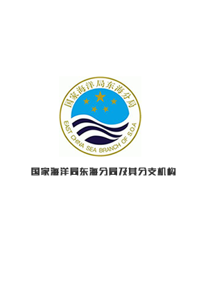 国家海洋局东海分局及其分支机构
