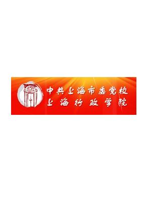 中共上海市委党校