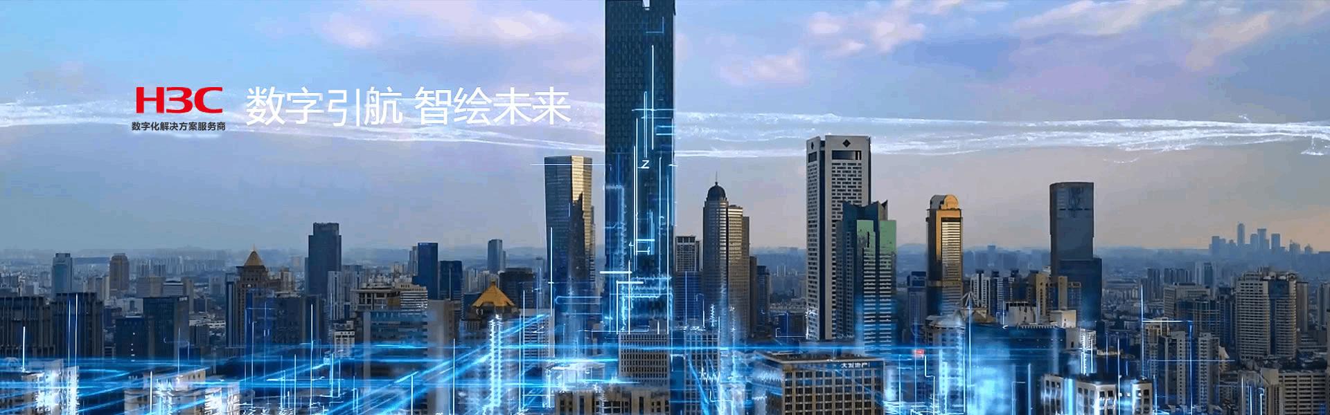上海华三交换机