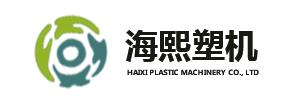 青島海熙塑料機械有限公司