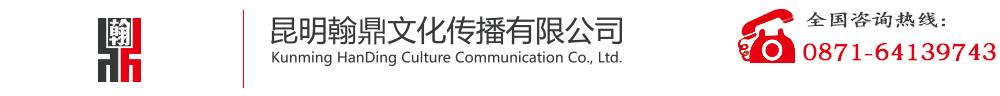 昆明翰鼎文化传播有限公司