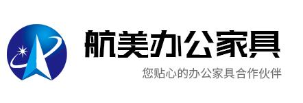 沈阳航美办公家具有限公司
