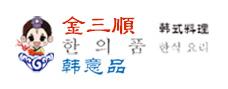 河北省鹿泉市服务最好的韩意品找金三顺避免区域内