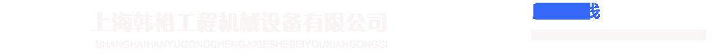 上海韩裕工程机械设备有限公司