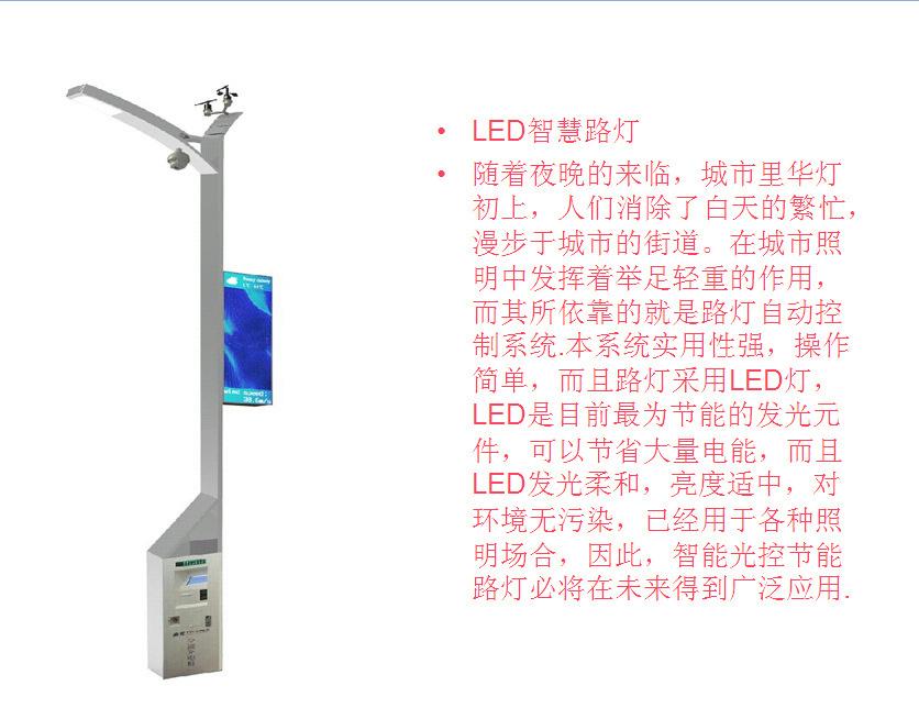 智慧路灯HF-266