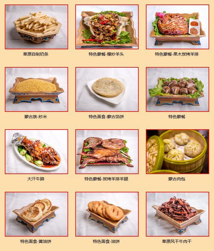 乌兰浩特正宗蒙古族美食大合集到浩日沁蒙餐