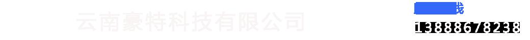 云南豪特科技有限公司